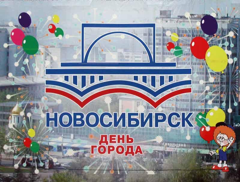 Открытки день рождения новосибирск, для фона для